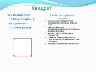 Квадрат так называется прямоугольник, у которого все стороны равны Свойства и