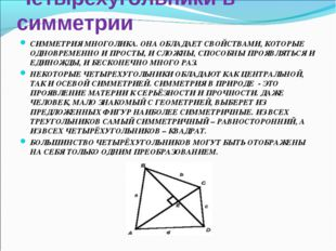 Четырёхугольники в симметрии СИММЕТРИЯ МНОГОЛИКА. ОНА ОБЛАДАЕТ СВОЙСТВАМИ, КО