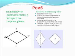 Ромб так называется параллелограмм, у которого все стороны равны Свойства и п