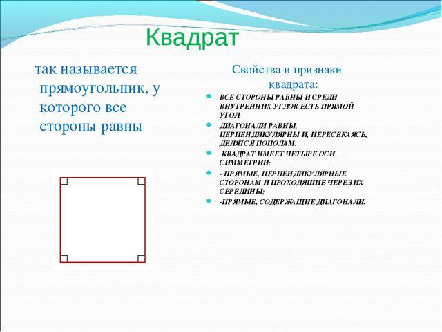 Квадрат так называется прямоугольник, у которого все стороны равны Свойства и...
