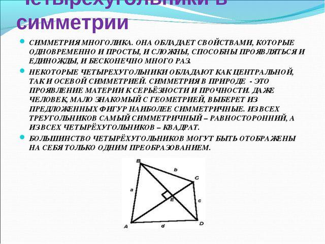 Четырёхугольники в симметрии СИММЕТРИЯ МНОГОЛИКА. ОНА ОБЛАДАЕТ СВОЙСТВАМИ, КО...