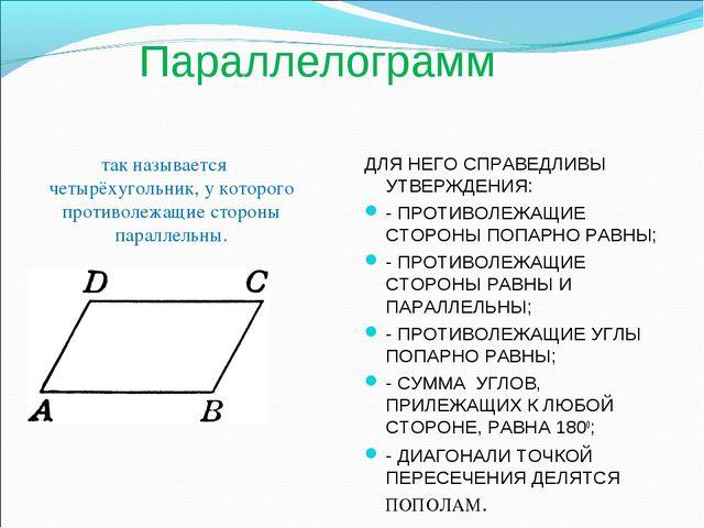 Параллелограмм так называется четырёхугольник, у которого противолежащие стор...