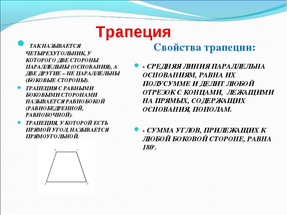 Трапеция ТАК НАЗЫВАЕТСЯ ЧЕТЫРЕХУГОЛЬНИК, У КОТОРОГО ДВЕ СТОРОНЫ ПАРАЛЛЕЛЬНЫ...