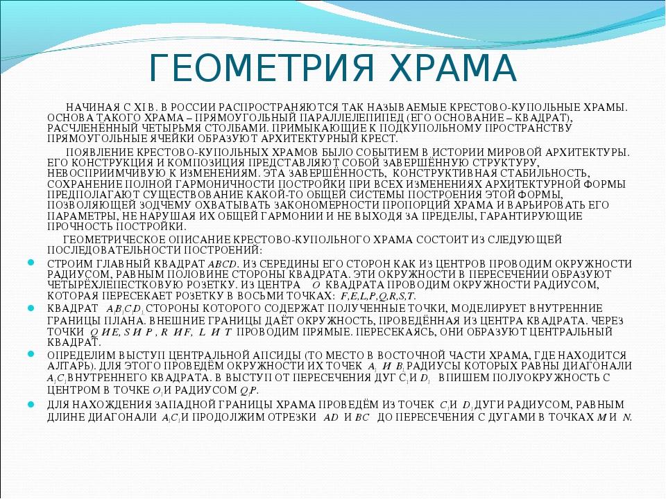 ГЕОМЕТРИЯ ХРАМА НАЧИНАЯ С XI В. В РОССИИ РАСПРОСТРАНЯЮТСЯ ТАК НАЗЫВАЕМЫЕ КРЕС...