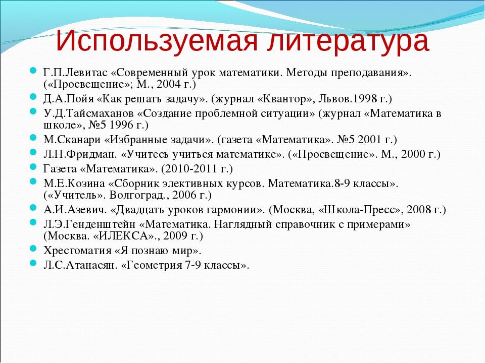 Используемая литература Г.П.Левитас «Современный урок математики. Методы преп...