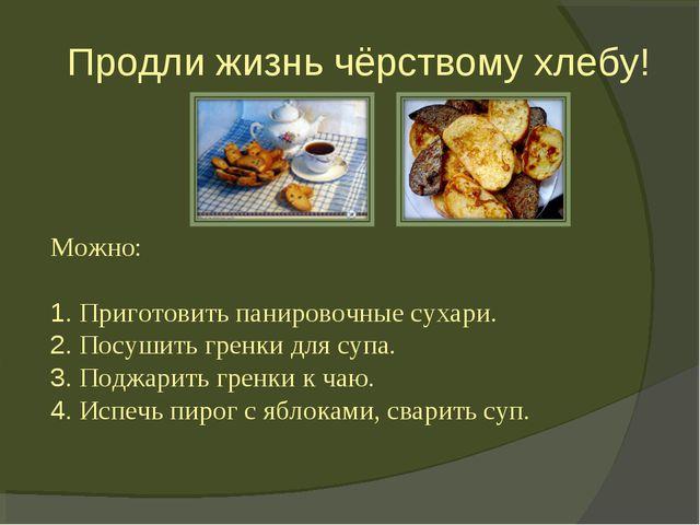 Продли жизнь чёрствому хлебу! Можно: 1. Приготовить панировочные сухари. 2....