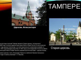 ТАМПЕРЕ Одним из самых ранних культовых строений Тампере являетсяСтарая церк