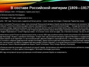 В составе Российской империи (1809—1917) В составе Российской империи (1809—1