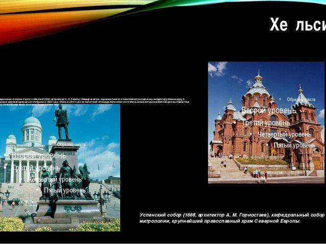 Хе́льсинки Успенский собор(1868, архитекторА.М.Горностаев), кафедральный...