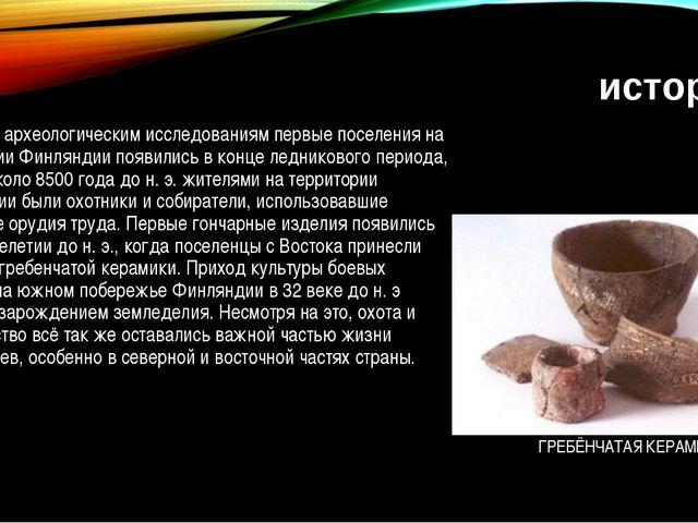 история Согласно археологическим исследованиям первые поселения на территории...
