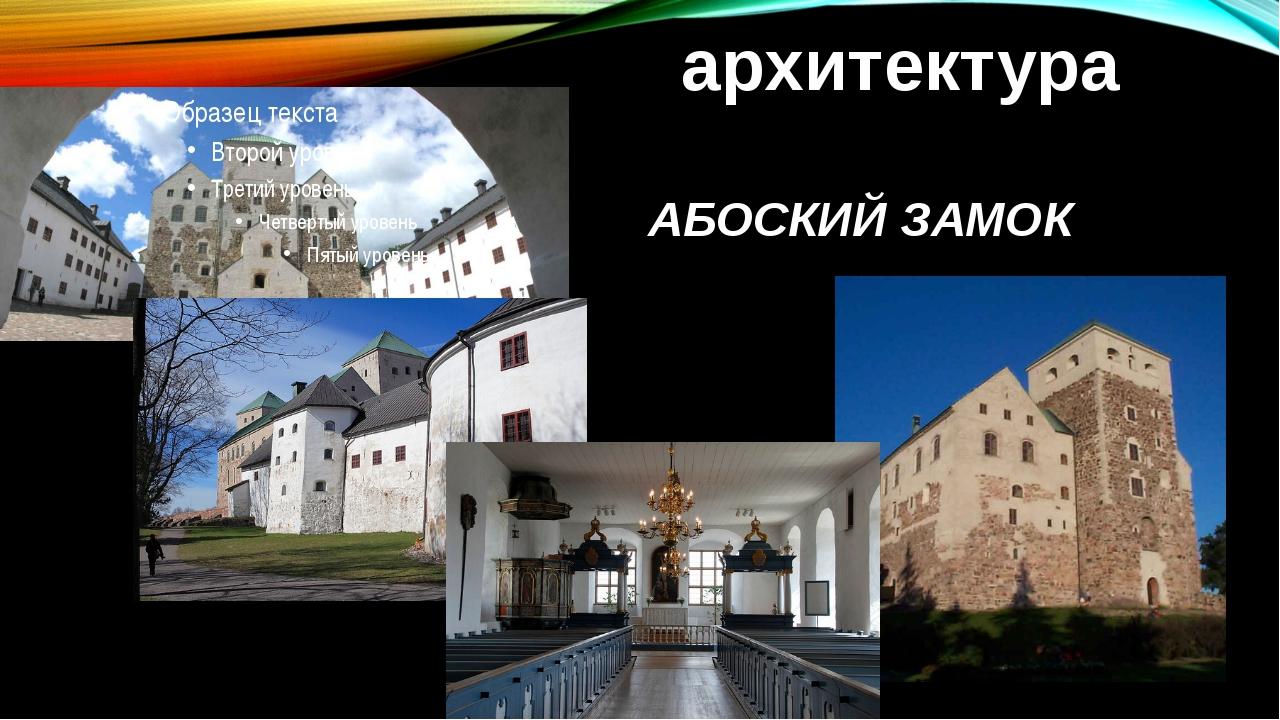 архитектура АБОСКИЙ ЗАМОК