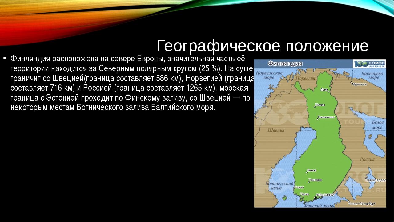 Географическое положение Финляндия расположена на севереЕвропы, значительная...