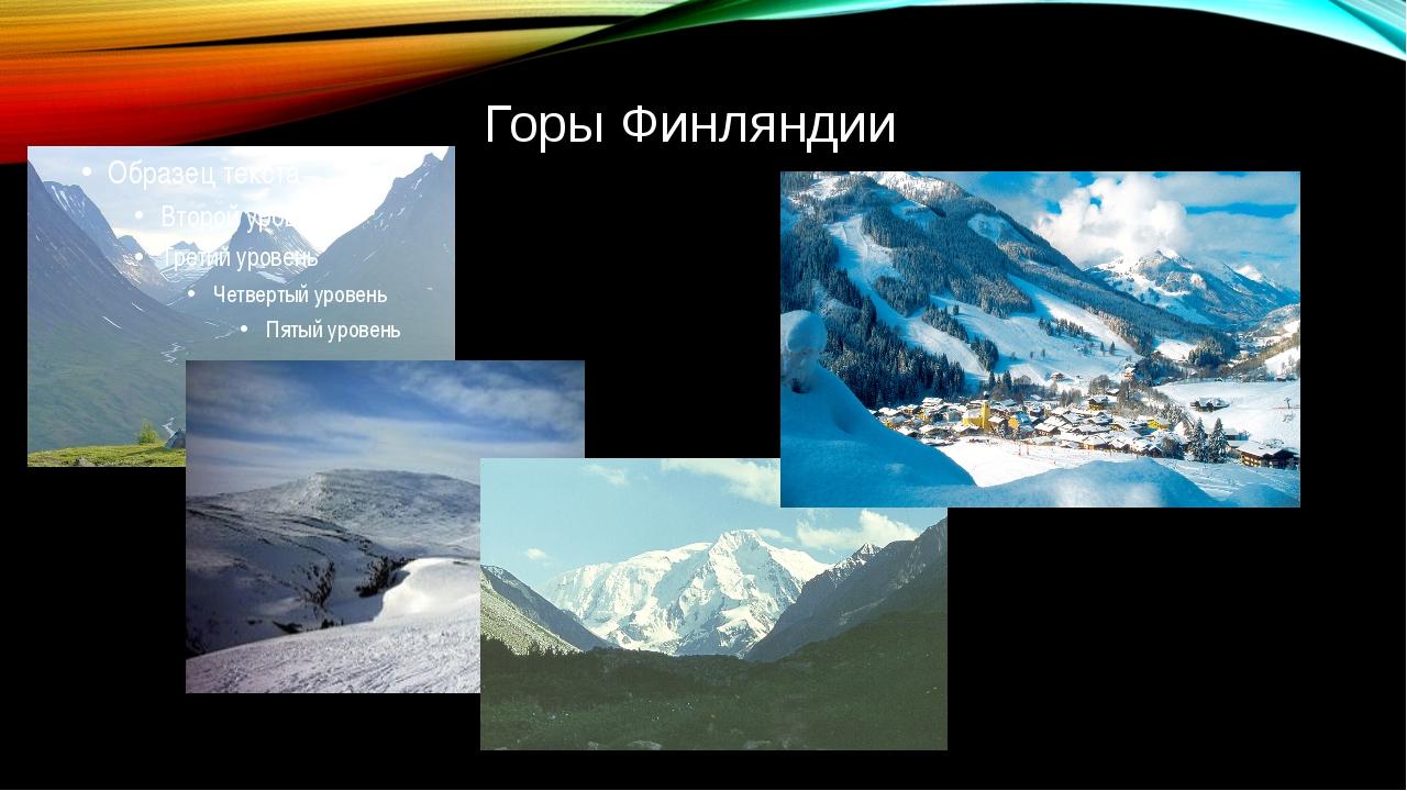 Горы Финляндии