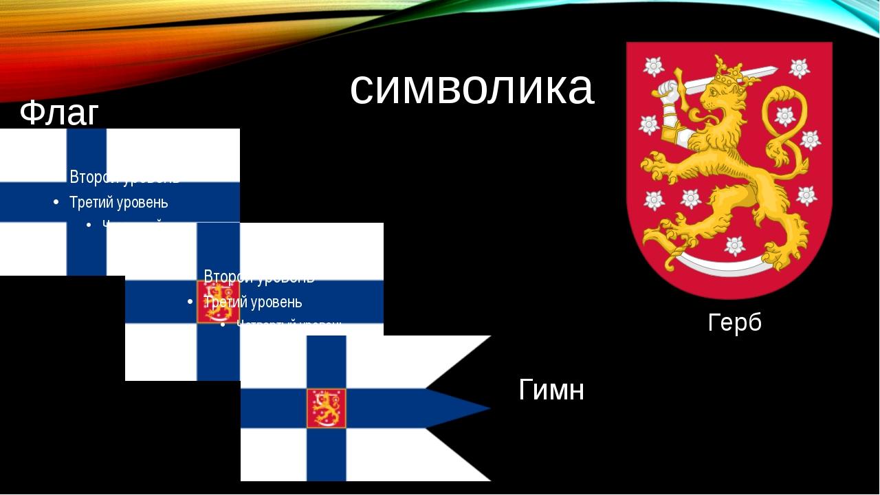 символика Флаг Герб Гимн