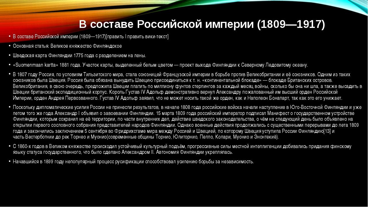 В составе Российской империи (1809—1917) В составе Российской империи (1809—1...