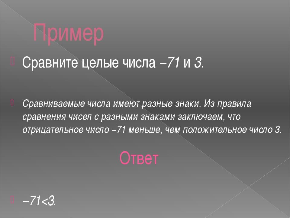 Пример Сравните целые числа−71и3. Сравниваемые числа имеют разные знаки. И...