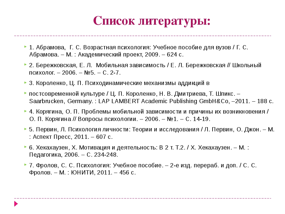 Список литературы: 1. Абрамова, Г. С. Возрастная психология: Учебное пособие...