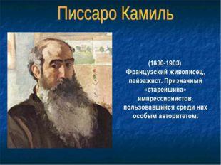 (1830-1903) Французский живописец, пейзажист. Признанный «старейшина» импресс