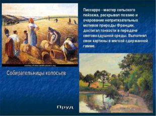 Писсарро - мастер сельского пейзажа, раскрывал поэзию и очарование непритязат
