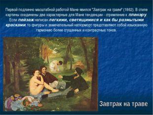 """Первой подлинно масштабной работой Мане явился """"Завтрак на траве"""" (1862). В с"""
