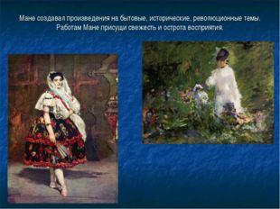 Мане создавал произведения на бытовые, исторические, революционные темы. Рабо