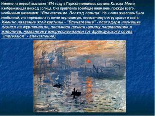 Именно на первой выставке 1874 году в Париже появилась картина Клода Моне, из
