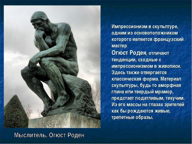 Импрессионизм в скульптуре, одним из основоположником которого является франц...