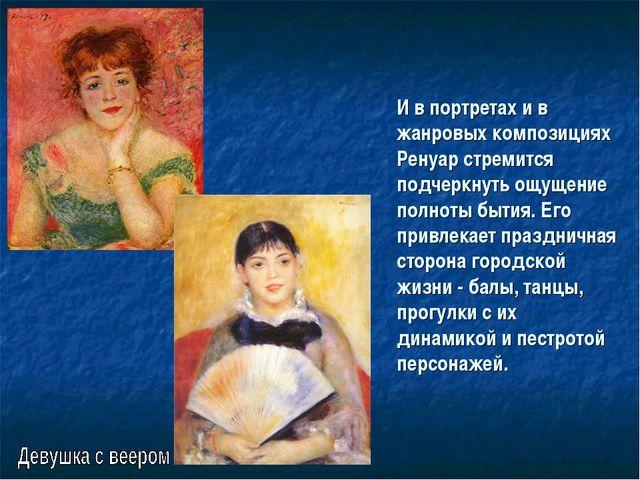 И в портретах и в жанровых композициях Ренуар стремится подчеркнуть ощущение...