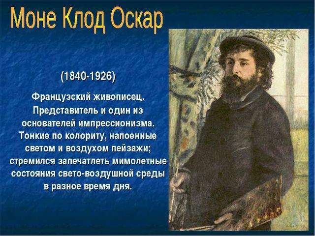 (1840-1926) Французский живописец. Представитель и один из основателей импрес...
