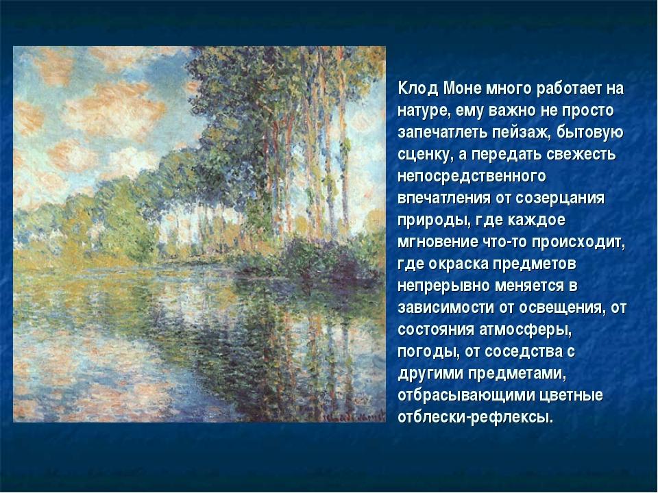 Клод Моне много работает на натуре, ему важно не просто запечатлеть пейзаж, б...