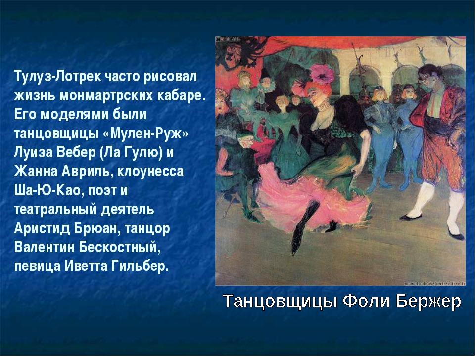 Тулуз-Лотрек часто рисовал жизнь монмартрских кабаре. Его моделями были танцо...