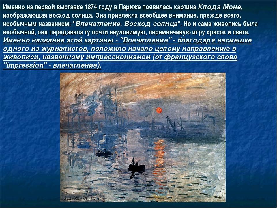 Именно на первой выставке 1874 году в Париже появилась картина Клода Моне, из...