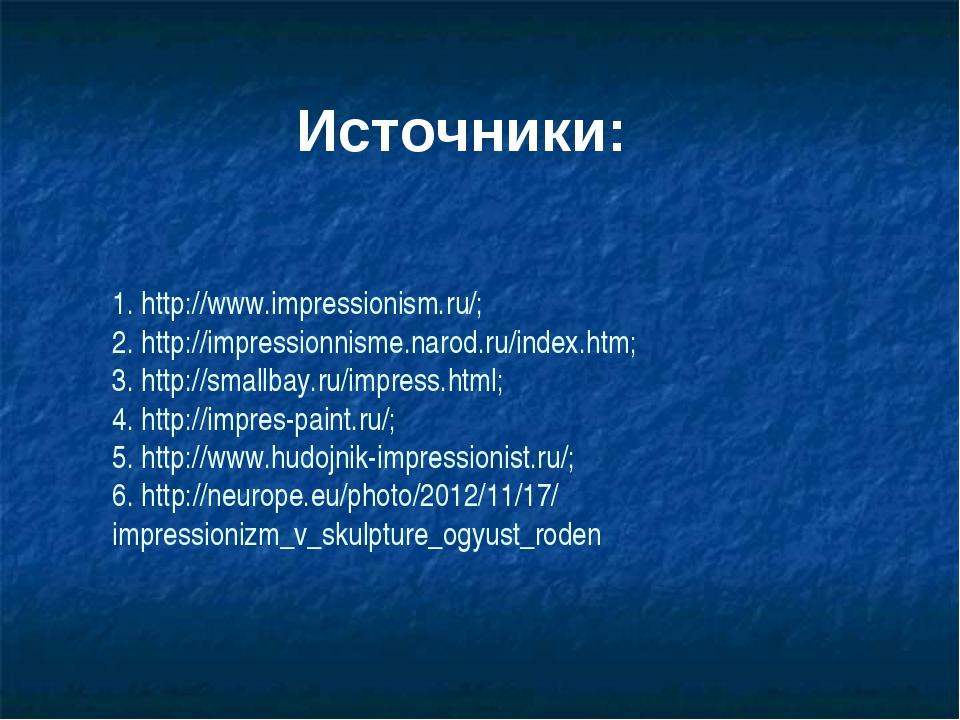 1. http://www.impressionism.ru/; 2. http://impressionnisme.narod.ru/index.htm...
