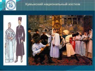 Кумыкский национальный костюм