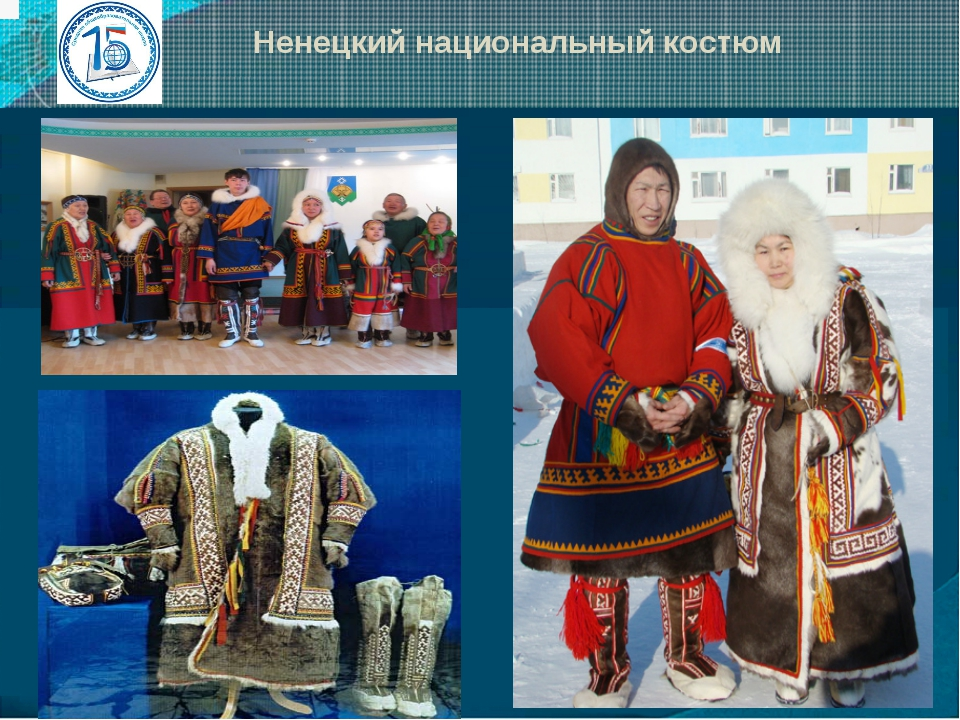 Ненецкий национальный костюм