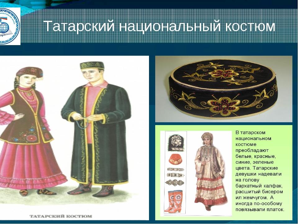 · Татарский национальный костюм