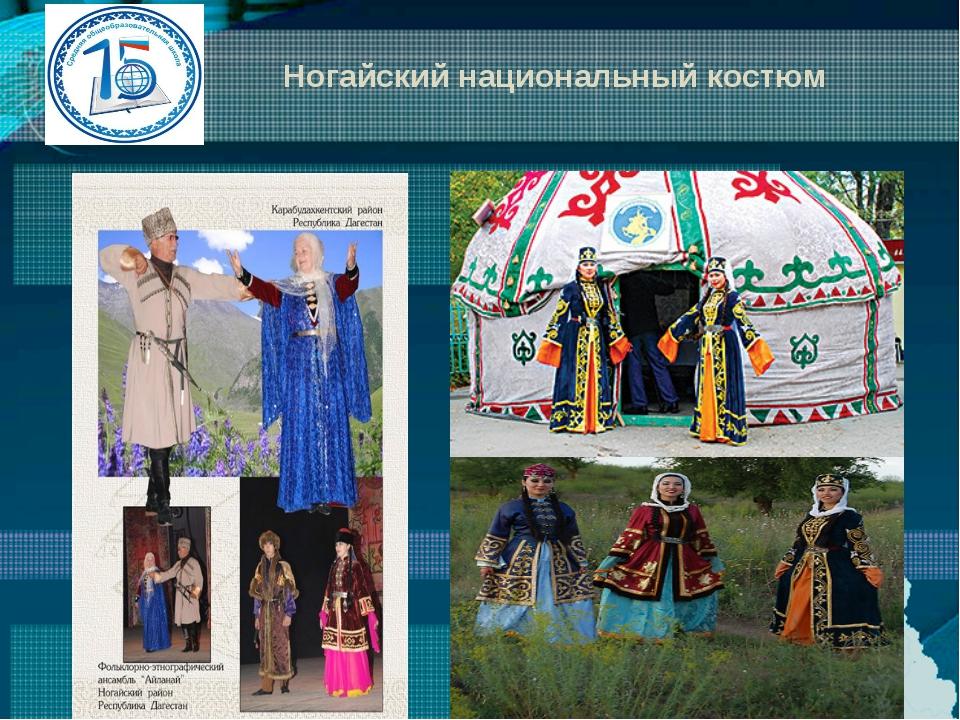 Ногайский национальный костюм