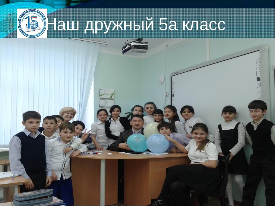 Наш дружный 5а класс