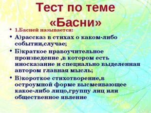 Тест по теме «Басни» 1.Басней называется: А)рассказ в стихах о каком-либо соб