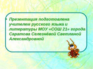Презентация подготовлена учителем русского языка и литературы МОУ «СОШ 21» го