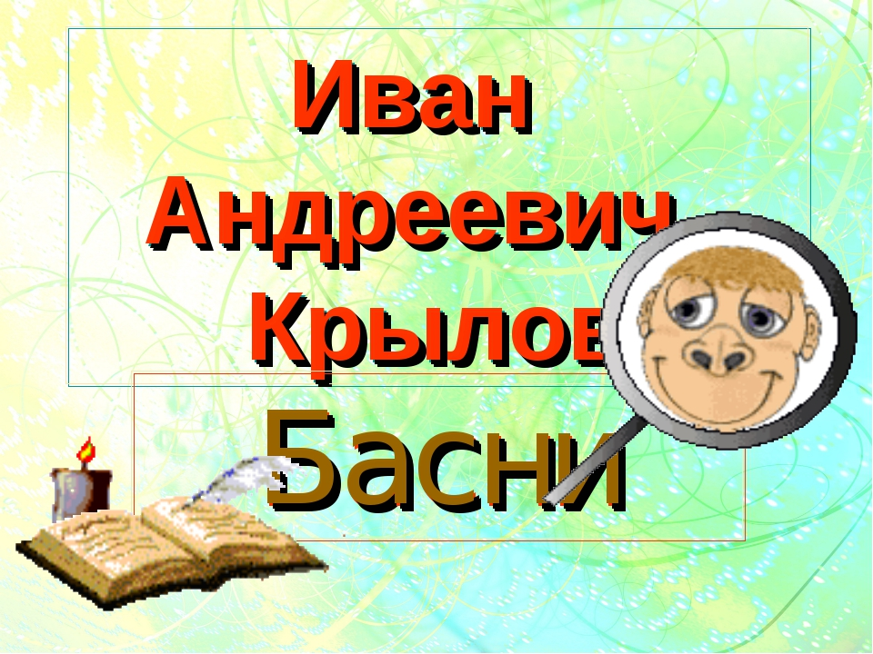 Иван Андреевич Крылов Басни