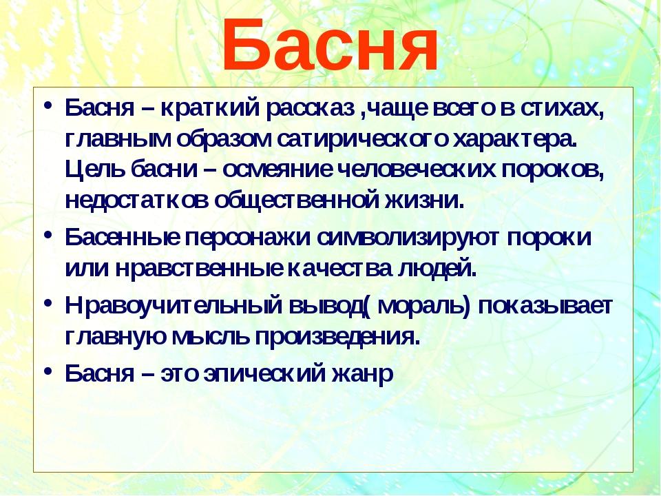 Басня Басня – краткий рассказ ,чаще всего в стихах, главным образом сатиричес...