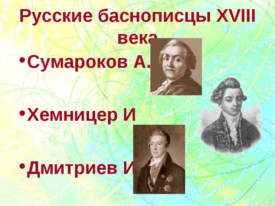 Русские баснописцы XVIII века Сумароков А. Хемницер И Дмитриев И
