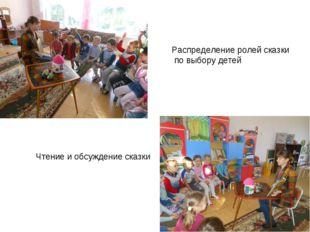 Распределение ролей сказки по выбору детей Чтение и обсуждение сказки