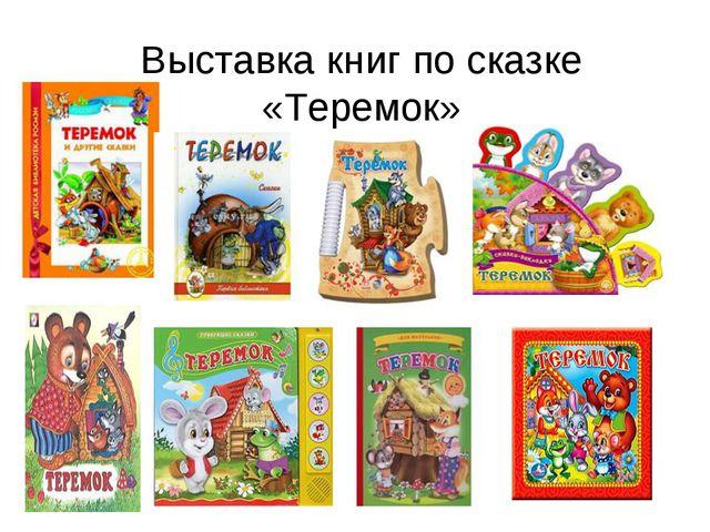 Выставка книг по сказке «Теремок»