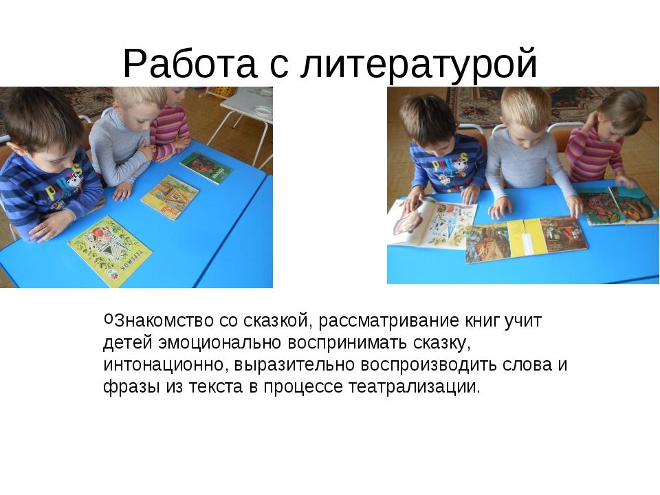Работа с литературой Знакомство со сказкой, рассматривание книг учит детей эм...