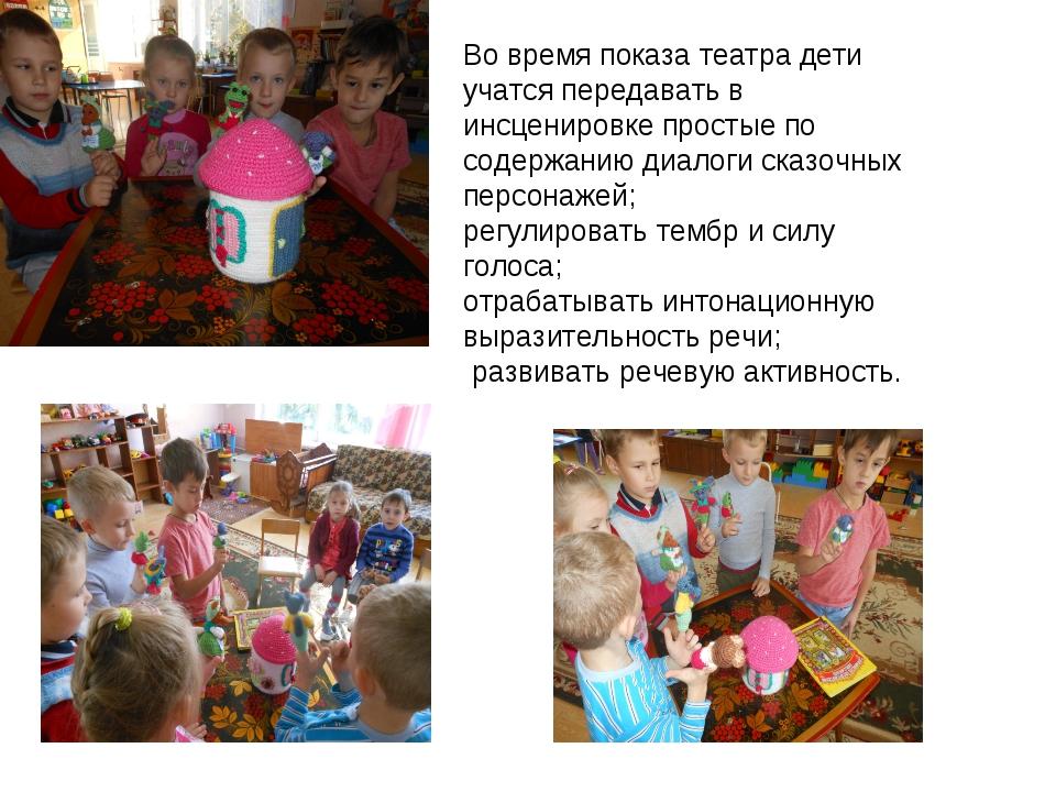 Во время показа театра дети учатся передавать в инсценировке простые по содер...