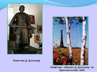 Памятник –обелиск Д. Донскому на Красном холме. 1850 Памятник Д. Донскому
