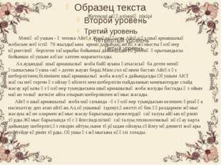 Менің оқушым - Өтепова Айгүл Жанұзаққызы.Айгүл өз шығармашылық жобасын жеңіс