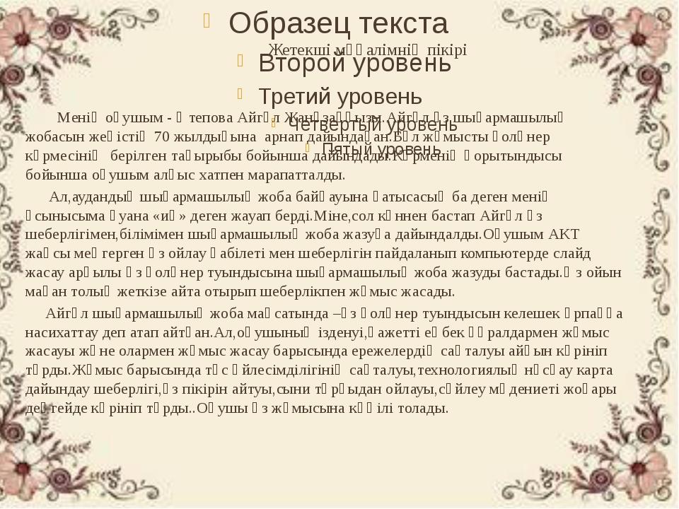 Менің оқушым - Өтепова Айгүл Жанұзаққызы.Айгүл өз шығармашылық жобасын жеңіс...